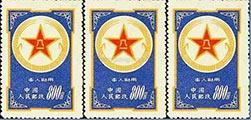 藍軍郵票極為罕見