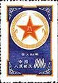 了解藍軍郵郵票的拍賣史