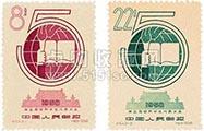 鑒賞紀54國際學聯第五屆代表大會郵票