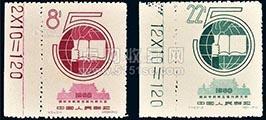 分析紀54學聯郵票