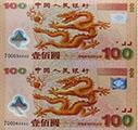 浅析双龙钞收藏价值