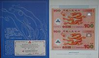 了解2000年千禧龙年发行的双龙钞