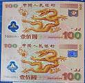 分析双龙钞收藏价值