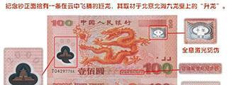 了解2000年迎接新世紀紀念鈔
