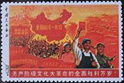 解讀全國山河一片紅郵票被撤消的原因