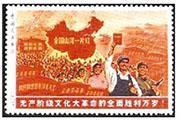 淺析全國山河一片紅郵票價值