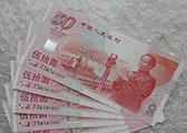 分析建國50周年紀念鈔