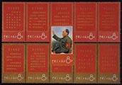 文革郵票極具歷史紀念珍藏價值