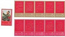 了解文1战无不胜的毛泽东思想万岁邮票