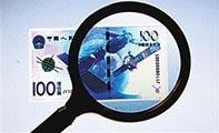 中国航天纪念钞详情
