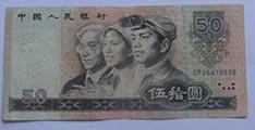 1980年50元纸币行情不错的原因
