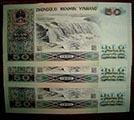 1980年50元人民币被看好