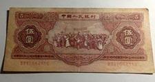 1953年5元大团结成回收市场宠儿