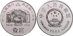 中国人民银行成立40周年纪念币真假识别