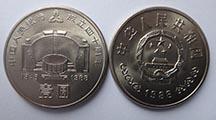 了解中国人民银行银行成立40周年纪念币