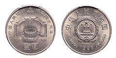 人民银行成立40周年纪念币的魅力