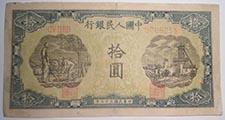 第一套人民币拾圆灌田矿井纸币