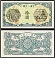 浅析第一套人民币拾元灌田与矿井纸币
