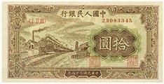 浅析第一套人民币10元火车站纸币