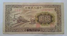 一版10元火车站纸币价值分析