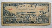 49年五元水牛紙幣價值會水漲船高