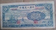 揭密1948年五元帆船纸币