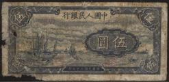 五元帆船纸币特点