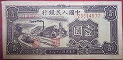 第一套人民币中的壹圆工厂纸币详情