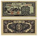 1949年工厂一元纸币暗记
