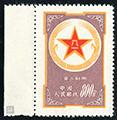 紫軍郵郵票詳情