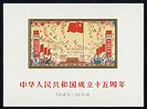 中華人民共和國成立十五周年小全張真偽鑒別