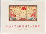 紀106M《中華人民共和國成立十五周年》小全張別具一格