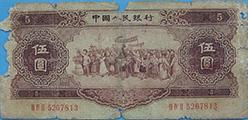 分析1956年黃五元紙幣