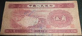 1953年5角纸币收藏价值值得肯定
