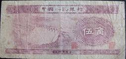 1953年5角纸币有创新高的希望