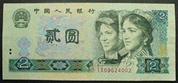1980年2元纸币收藏魅力