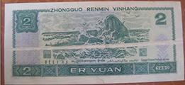 分析1990年2元纸币