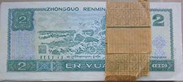 浅析1990年2元人民币收藏前景