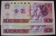 分析1990年1元紙幣