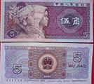 1980年5角纸币短期内不太会升值
