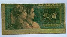 1980年2角紙幣可長線投資