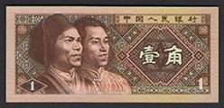 1980年1角纸币有望成黑马