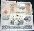 浅析1965年10元纸币