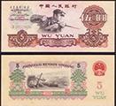 1960年5元人民币价值