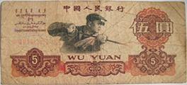 1960年5元人民币收藏价值值得期待