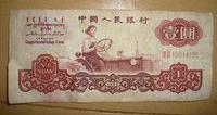 浅析1960年1元纸币价格