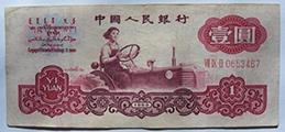 分析1960年1元纸币