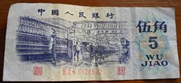 1972年5角纸币升值潜力