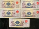 浅析1972年5角纸币未来收藏价值