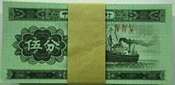 长号码53年5分纸币比无号码更具价值的原因